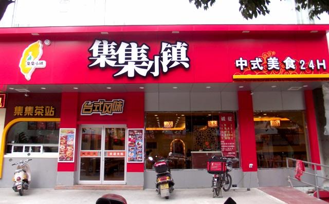 集集小镇加盟怎么样?台湾中式快餐品牌