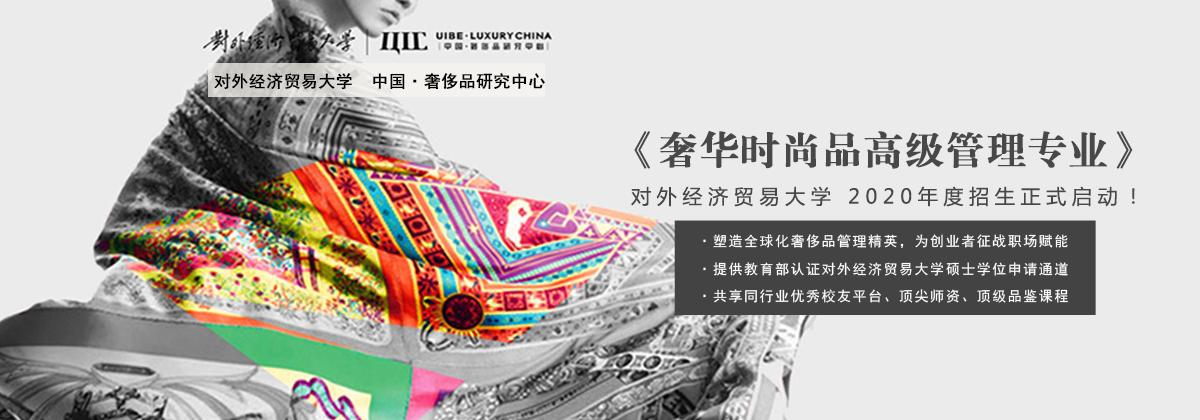 2020年對外經濟貿易大學奢侈品管理專業(在職研修班招生簡章)
