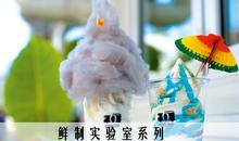 韩国REMICONE乌云冰淇淋加盟电话?要了解乌云冰淇淋加盟看这里