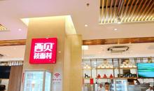 西贝创始人贾国龙:疫情致2万多员工待业 贷款发工资也只能撑3月