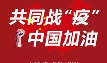 """奥康集团创始人王振滔:捐资1000万!奥康创始人共战""""疫""""!"""