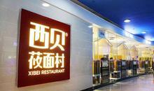 西贝创始人贾国龙回应西贝靠外卖自救:每天外卖额只能达到正常水平的10%