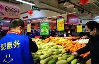 全国连锁超市携手保供应 稳物价 持续开业