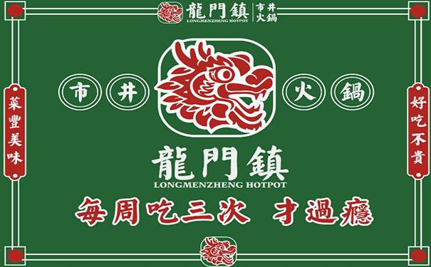 龙门镇火锅加盟
