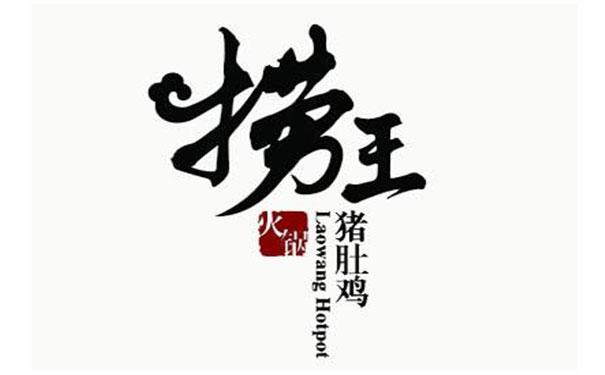 捞王火锅加盟