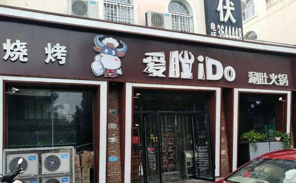 爱肚iDo火锅加盟