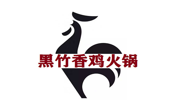 黑竹香鸡火锅加盟