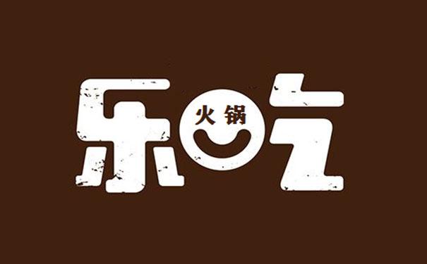 乐吃老火锅加盟