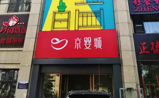 京婴城加盟