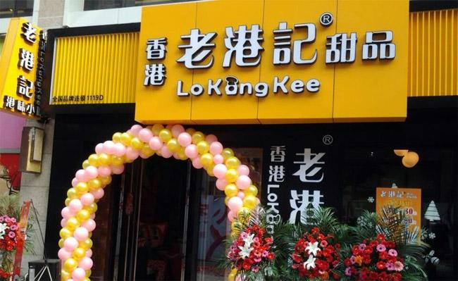 香港老港记甜品加盟怎么样?
