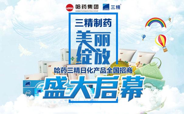 哈藥三精制藥廠生產的日化產品好做嗎?