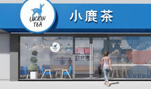 小鹿茶加盟费多少钱?开一家小鹿茶投资费用多少钱?