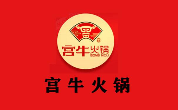 宫牛火锅加盟