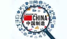 疫情之外的凶局?中国制造正在进入生死时速?