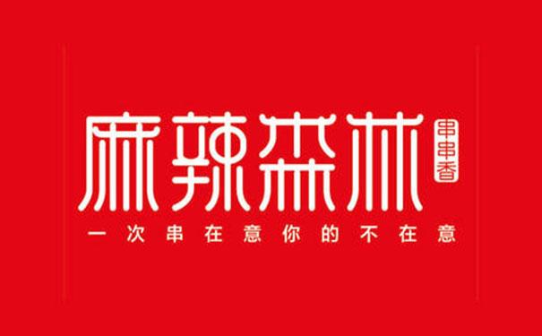 麻辣森林火锅加盟