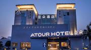 亚朵酒店加盟优势有哪些?