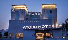 亞朵酒店:第四空間成就一種生活方式