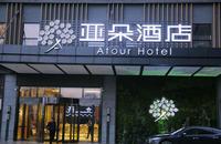 亚朵酒店加盟需要多少钱?加盟条件有哪些?
