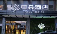 亞朵酒店加盟需要多少錢?加盟條件有哪些?