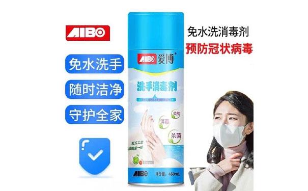 爱博aibo免洗洗手消毒液是真的吗?