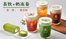 蜜斯舞茶北京有几家店?有品位的茶饮专家!
