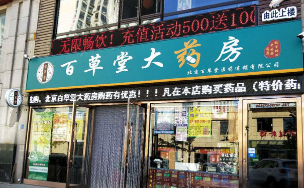 想开一家药店,连锁药店加盟优势及选址注意事项!