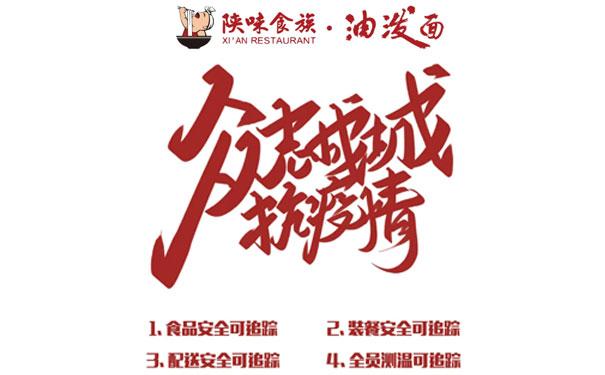 陕味食族与您共时艰,北京部分门店恢复营业!