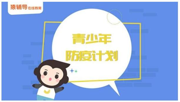 猿輔導攜手北師大教授劉嘉推出防疫科普視頻,助力科學防疫