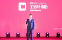 宝妈环球购创始人刘坚:讲述自己的创业历程!