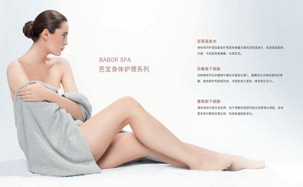 BABOR芭宝化妆品有什么加盟优势