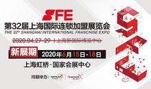 SFE 第32屆上海國際連鎖加盟展覽會