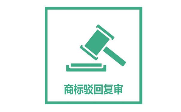 商標注冊申請被駁回原因匯總(附解決辦法)