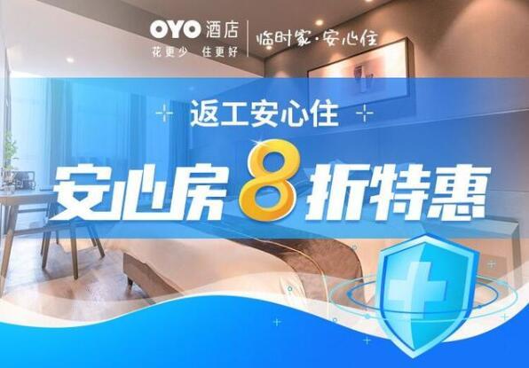"OYO酒店助力农民工复工返岗,""安心住""变身""工人宿舍"""