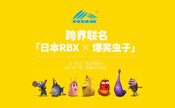 日本RBX洗脸巾加盟