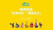 日本RBX洗臉巾加盟
