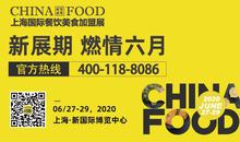 CHINA FOOD 2020上海國際餐飲美食加盟展