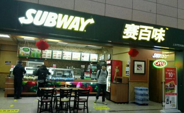 赛百味快餐店:只需少量投资和很少场地就可以拥有自己的小店!