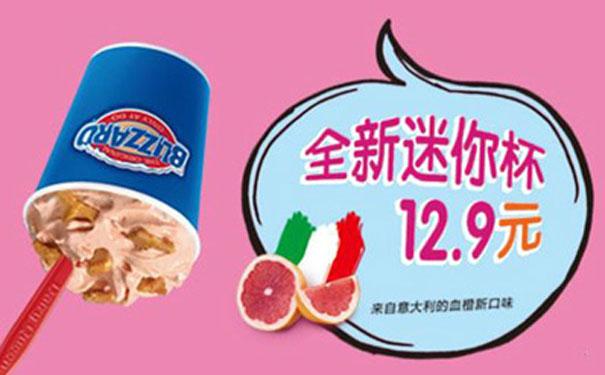 "DQ冰淇淋和哈根达斯从平民缘何华变""贵族"""