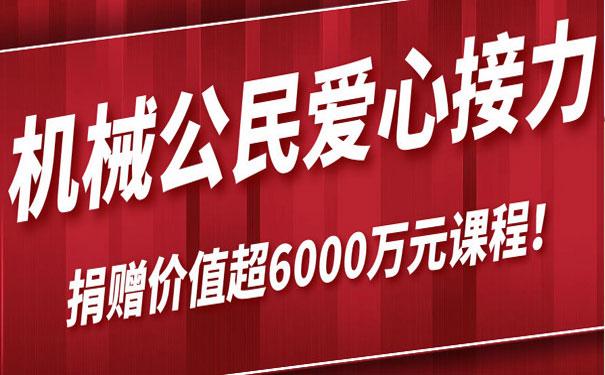 愛心接力!機械公民向醫護人員子女捐贈價值超6000萬元課程!