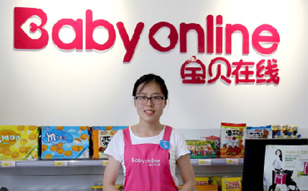 宝贝在线孕婴店怎么加盟?
