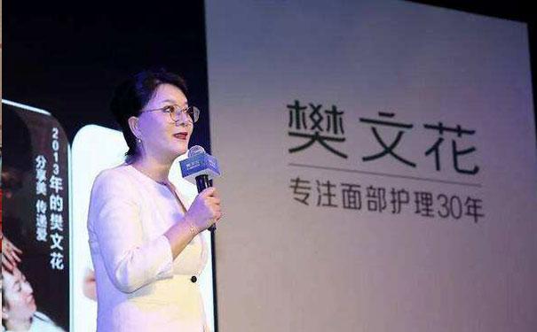 樊文花创始人樊文花:30年只做面部护理这一件事!