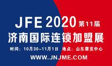 JFE2021第11届济南国际连锁加盟创业项目展览会