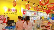 如何成功开一家赚钱的母婴店?