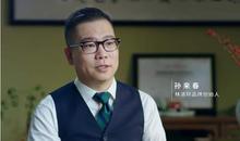林清轩创始人孙来春:线下化妆品商如何走出至暗时刻!