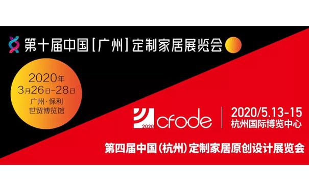 【通知】第十屆中國(廣州)定制家居展覽會延期舉辦