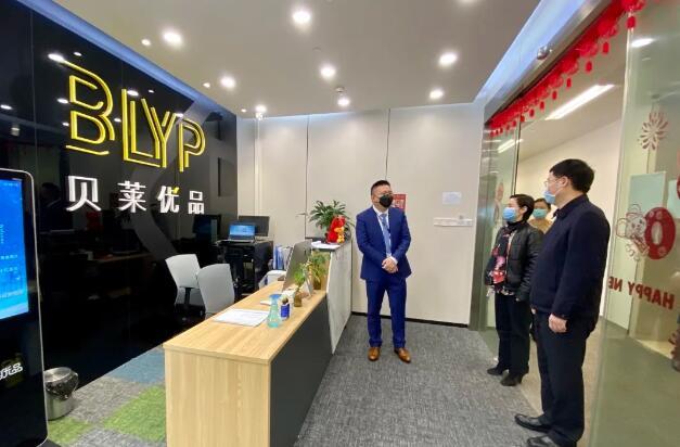 重慶市重要領導蒞臨貝萊優品總部視察指導工作!