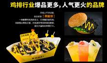口水鸡排全心打造的复合式微快餐连锁品牌!