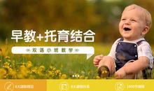 贝安斯加盟商:托育+早教,解决现代父母对于孩子早期养育的两大难题