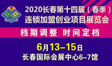 長春第14屆(春季)連鎖加盟創業項目展覽會