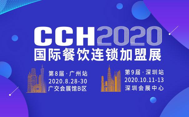 CCH2020深圳国际餐饮连锁加盟展览会